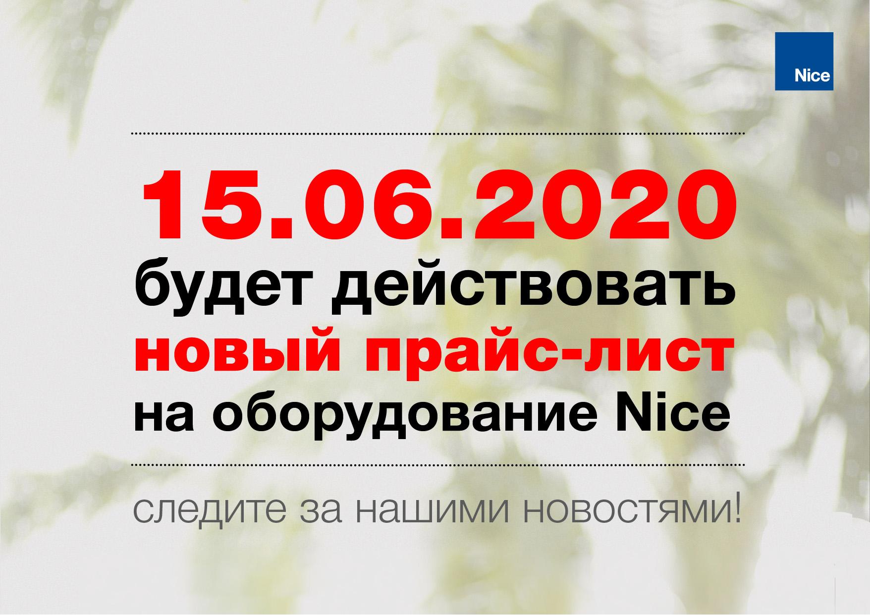 ВНИМАНИЕ! с 15 июня 2020 года будет действовать новый прайс-лист на оборудование Nice!