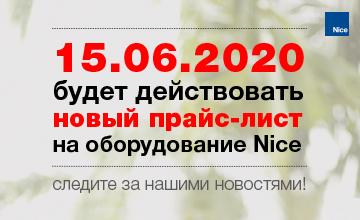 1ВНИМАНИЕ! с 15 июня 2020 года будет действовать новый прайс-лист на оборудование Nice!