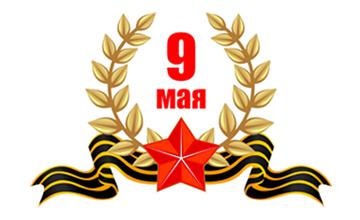 1С Днём победы!
