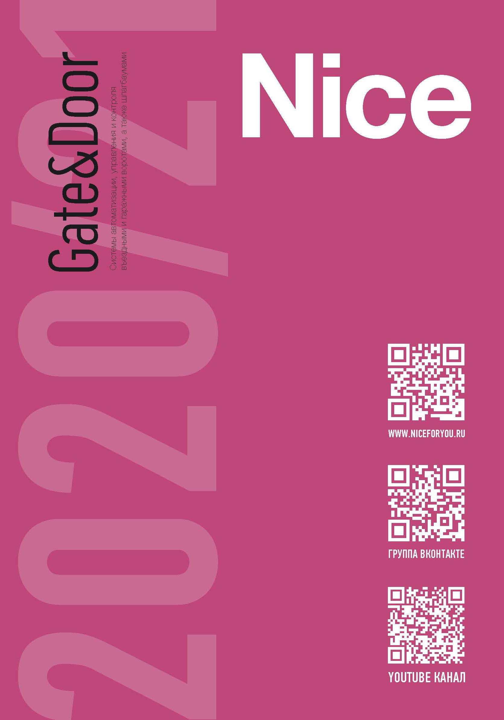 Обновленный каталог продукции Nice доступен для скачивания и в печатной версии!