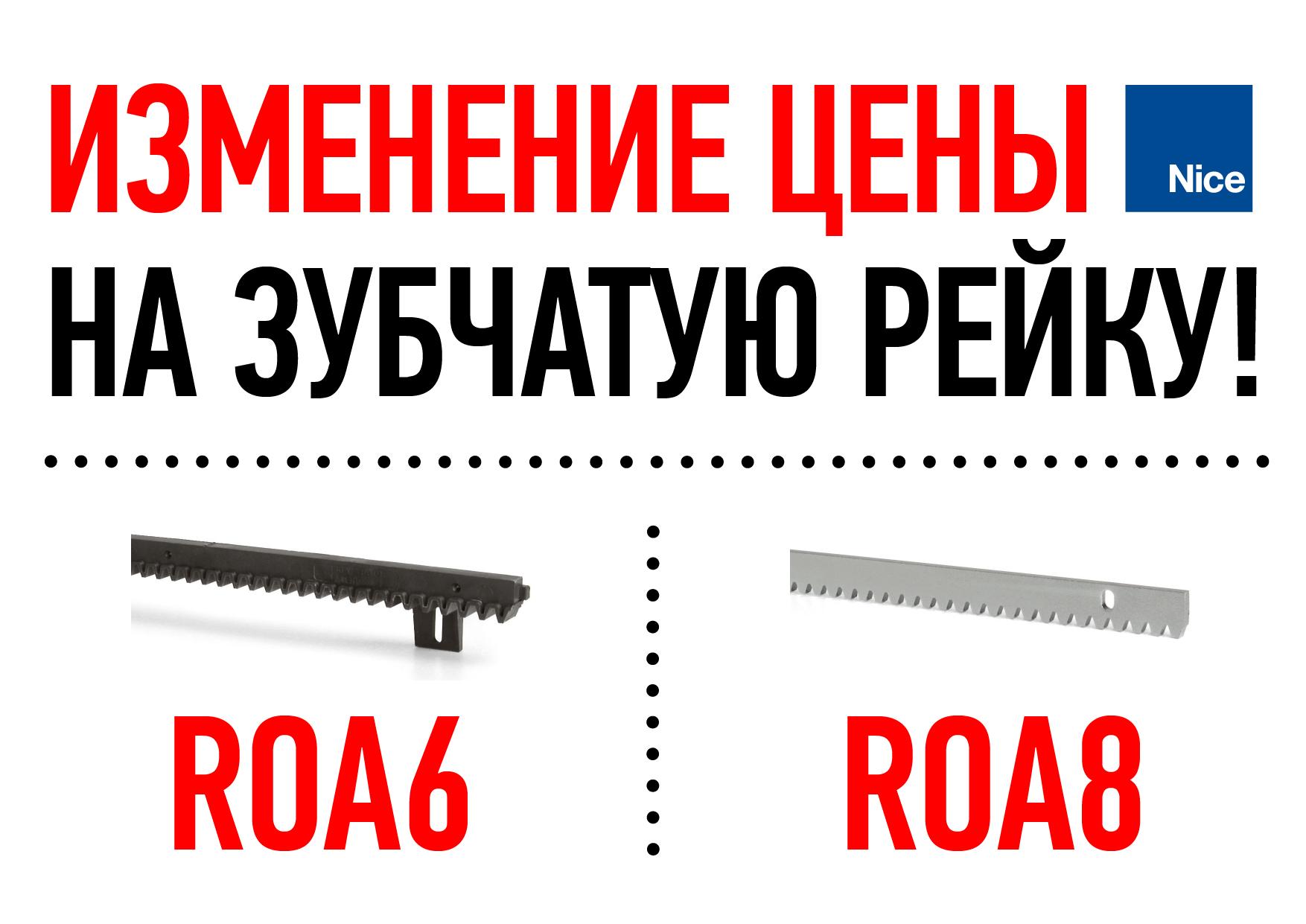 ИЗМЕНЕНИЕ ЦЕНЫ НА ЗУБЧАТУЮ РЕЙКУ ROA6 и ROA8!