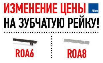 1ИЗМЕНЕНИЕ ЦЕНЫ НА ЗУБЧАТУЮ РЕЙКУ ROA6 и ROA8!