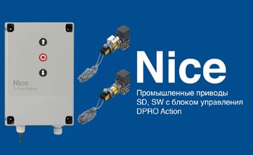 1НОВОЕ ВИДЕО НА КАНАЛЕ Nice! Подключение, настройка и программирование блока управления Nice DPRO Action.