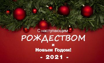 1С наступающим Рождеством и Новым 2021 Годом!