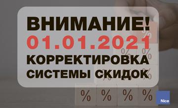 1ВНИМАНИЕ! 01.01.2021 ПРОИЗОЙДЕТ КОРРЕКТИРОВКА СИСТЕМЫ ПАРТНЕРСКИХ СКИДОК Nice!