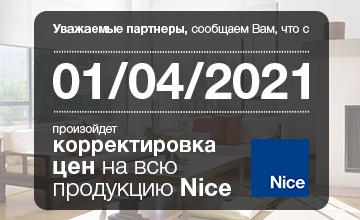 1ВНИМАНИЕ! C 01.04.2021 ПРОИЗОЙДЕТ КОРРЕКТИРОВКА ОТПУСКНЫХ ЦЕН НА ВСЮ ПРОДУКЦИЮ Nice!