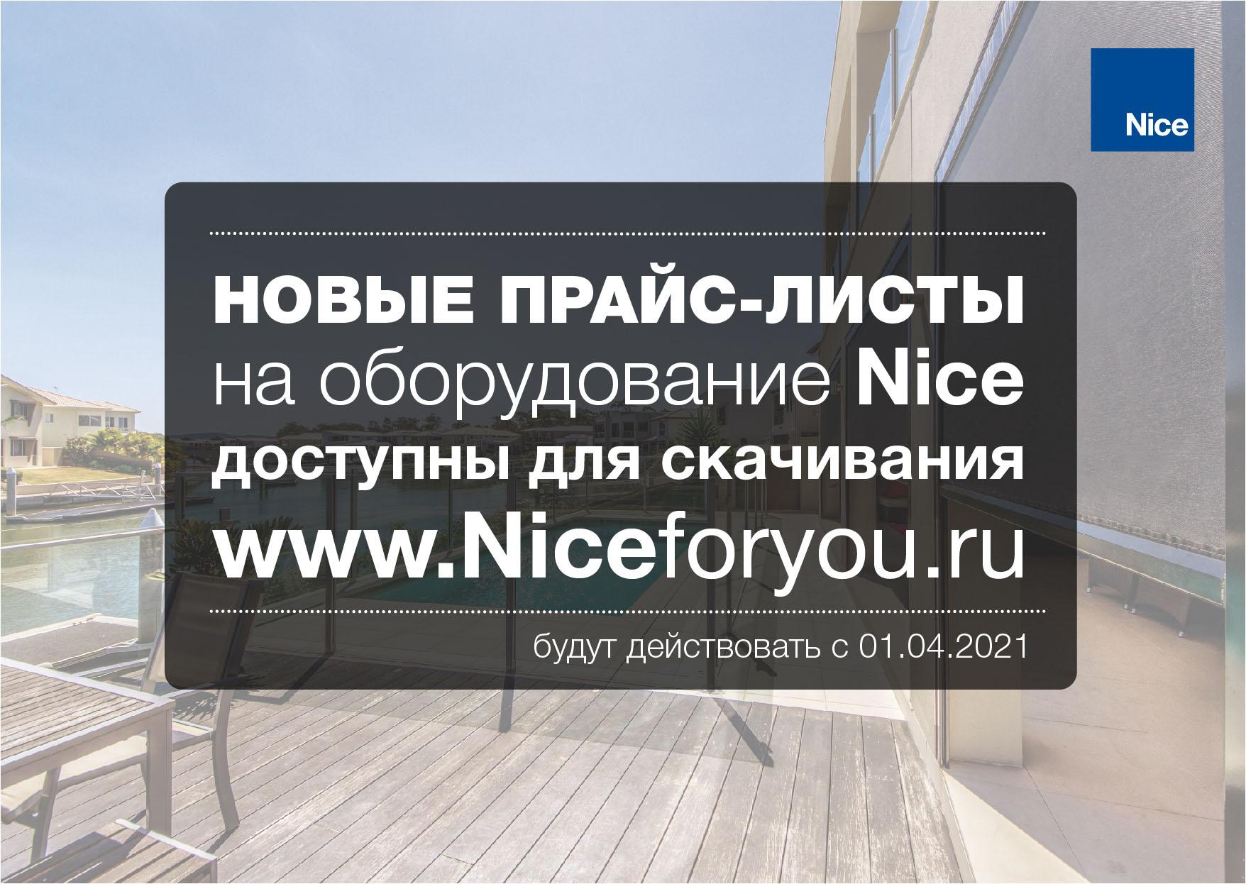 Обновленные прайс-листы на продукцию Nice — доступны для скачивания! Будут действовать с 01.04.2021 года.
