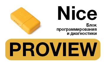 1Обновленный блок программирования и диагностики Nice PROVIEW!