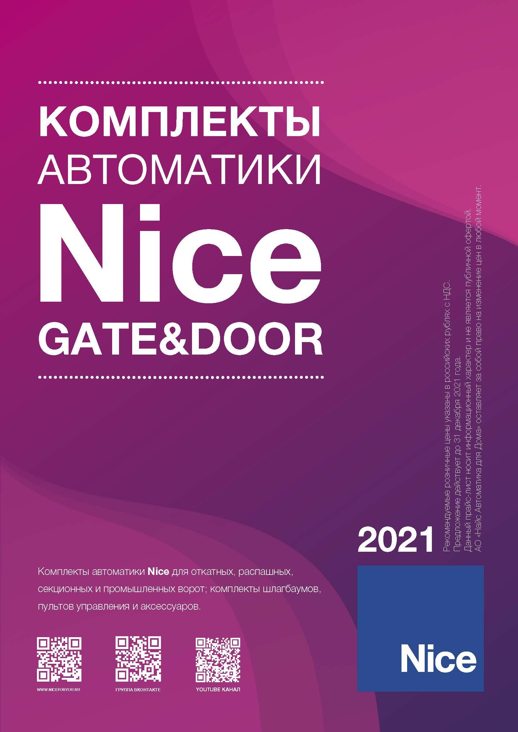 Брошюра «Комплекты автоматики Nice 2021» доступна для скачивания!