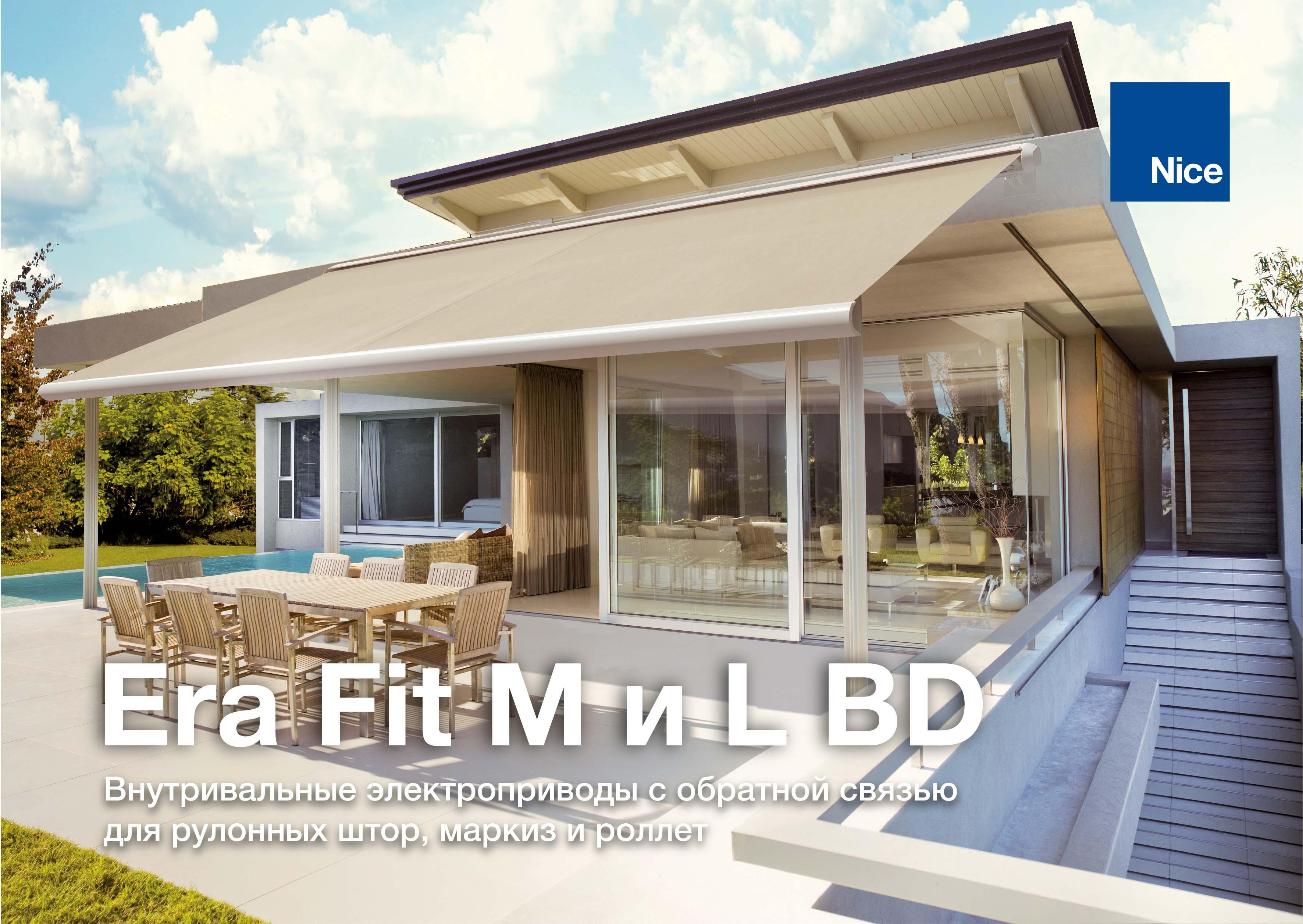 Новая брошюра «Era Fit M и L BD — Внутривальные электроприводы с обратной связью для рулонных штор, маркиз и роллет» доступна для скачивания!