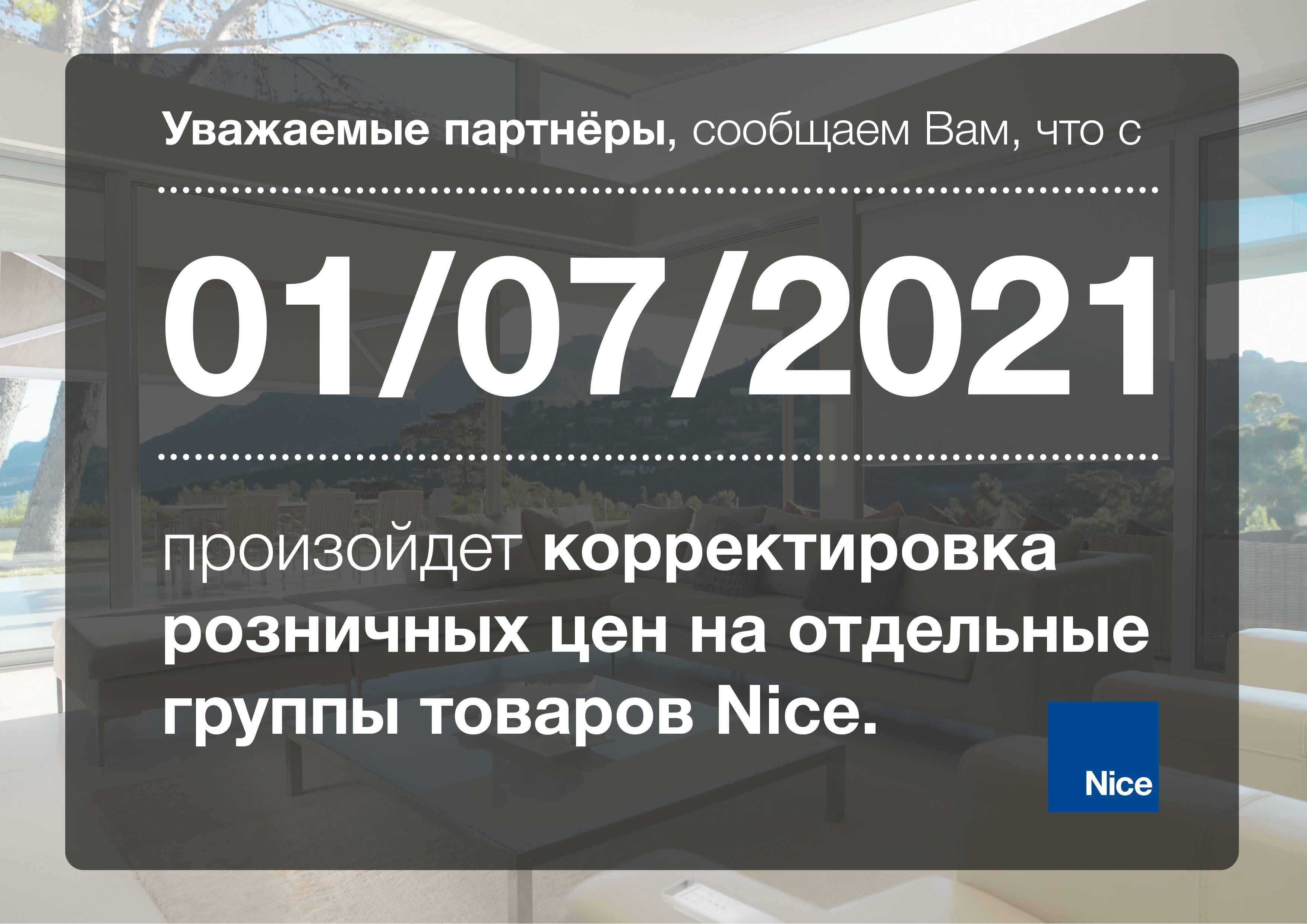 01/07/2021 корректировка розничных цен на отдельные группы товаров Nice