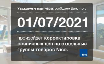 101/07/2021 корректировка розничных цен на отдельные группы товаров Nice