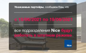 1C 15/06/2021 по 19/06/2021 все подразделения Nice будут работать в штатном режиме!