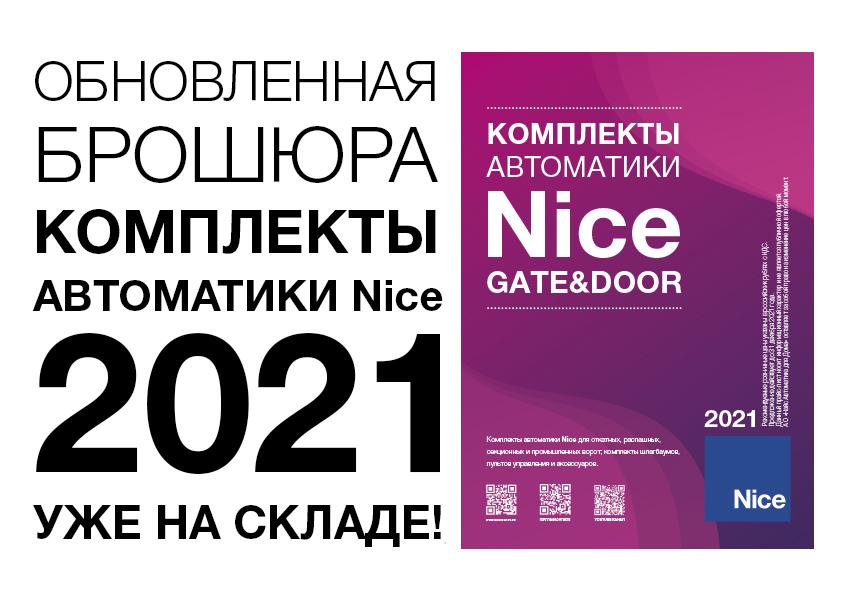Новая брошюра «Комплекты Автоматики Nice 2021» уже на складе!