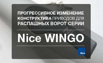 1Прогрессивное изменение конструктива приводов для  распашных ворот серии Nice WINGO