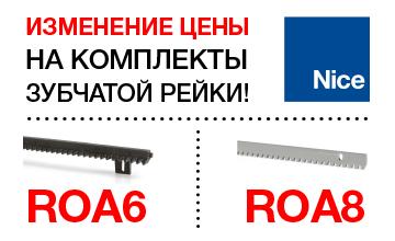 1ИЗМЕНЕНИЕ ЦЕНЫ НА КОМПЛЕКТЫ ЗУБЧАТОЙ РЕЙКИ ROA6 и ROA8 c 17/09/2021!