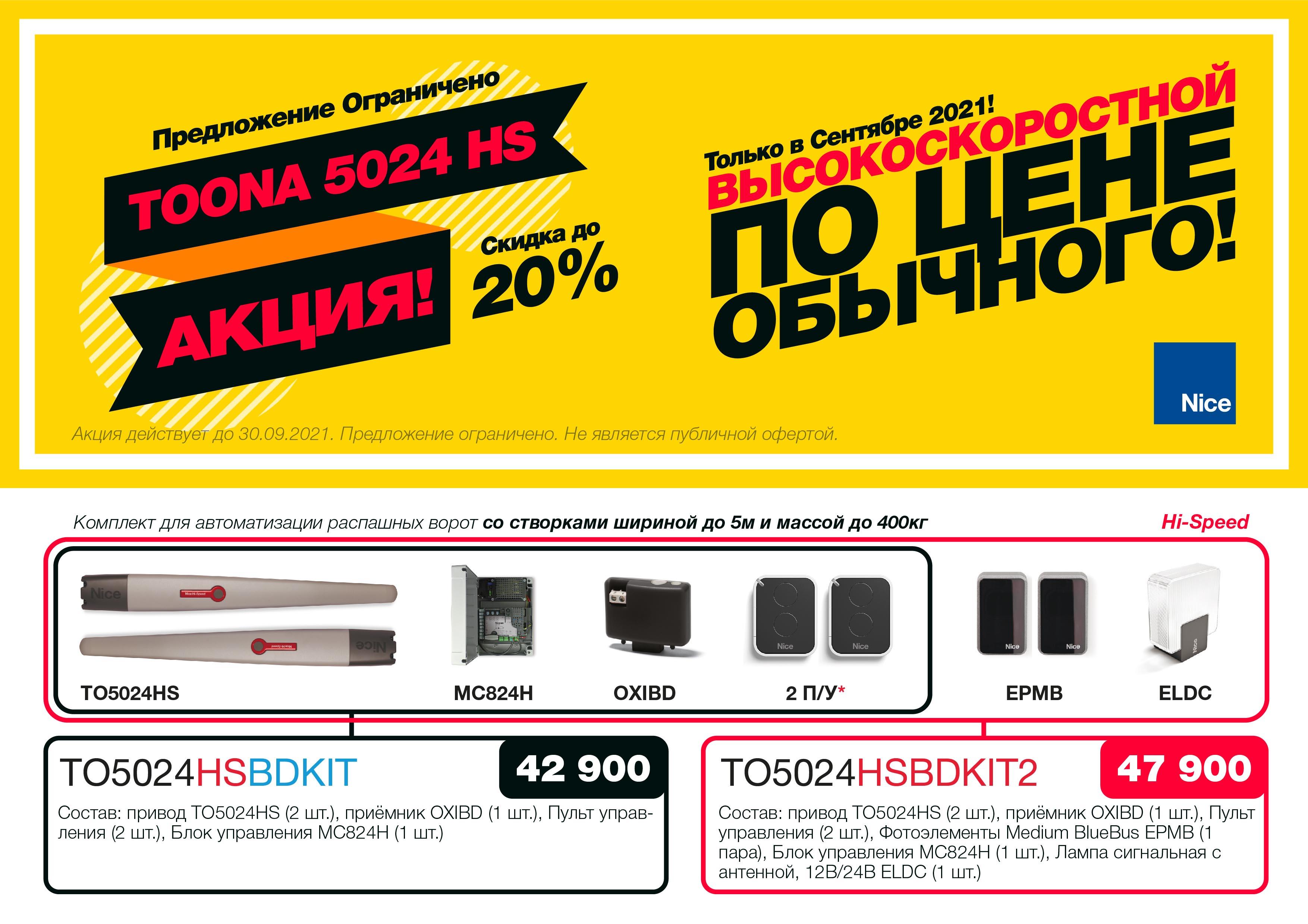АКЦИЯ! Только в Сентябре 2021 года — снижение цены на комплекты Nice TOONA 5024 HS! Количество товара ограничено.