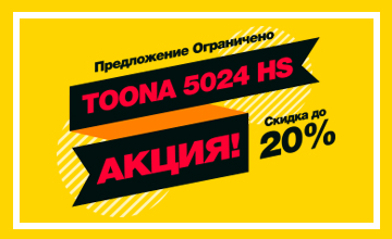 1АКЦИЯ! Только в Сентябре 2021 года - снижение цены на комплекты Nice TOONA 5024 HS! Количество товара ограничено.